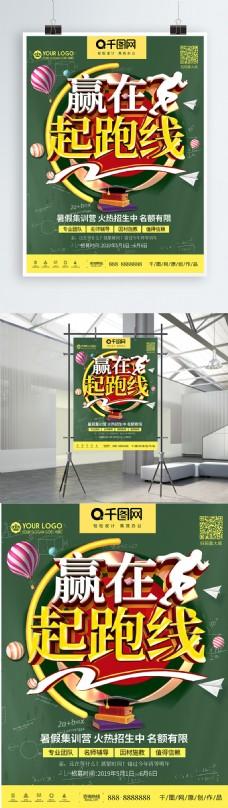 原创C4D赢在起跑线幼儿培训招生宣传海报