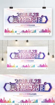 创意大气立体国际奥林匹克日海报