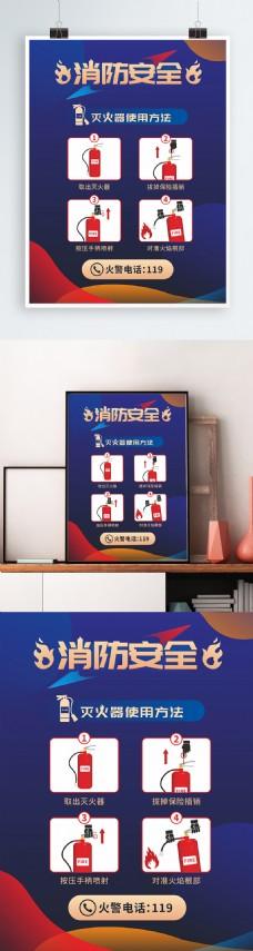 简约大气矢量灭火器使用海报宣传海报设计