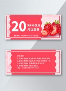 粉色几何草莓优惠券