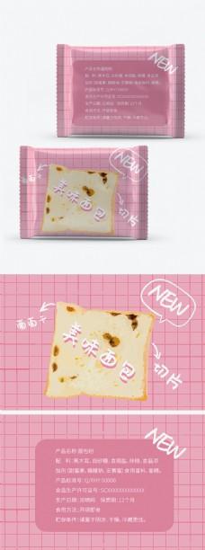休闲零食切片面包包装