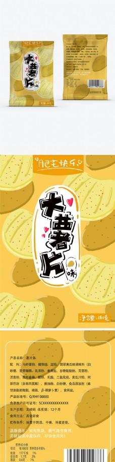 零食原味大薯片包装