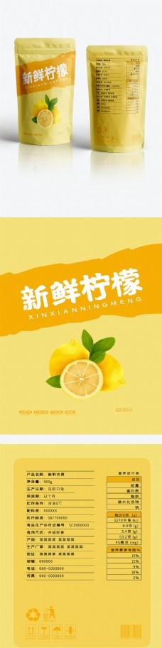 黄色简约柠檬水果包装袋