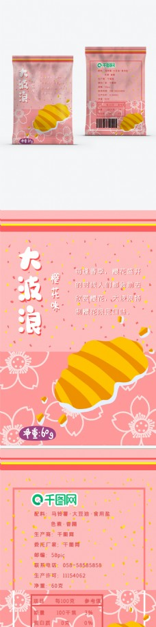 浪漫樱花味大波浪粉色薯片插画包装
