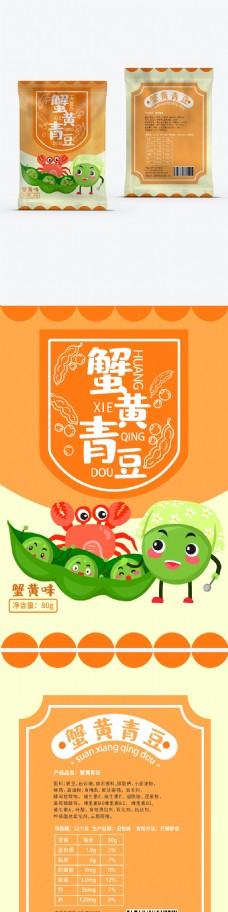 卡通蟹黄青豆食品插画包装