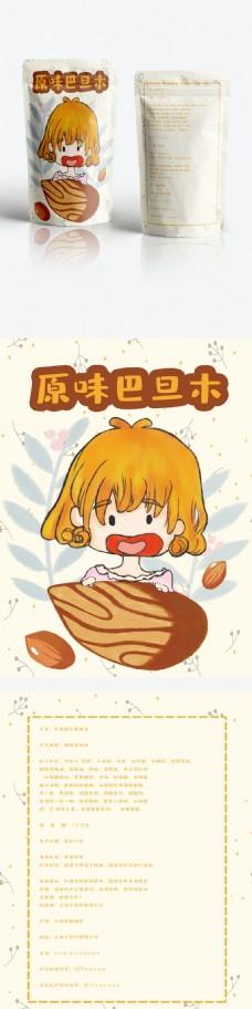 美味巴旦木可爱食品包装设计萌系少女小清新