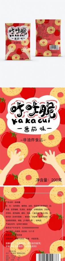 零食咔咔脆番茄味包装