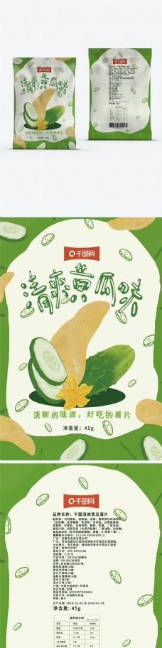原创手绘清爽黄瓜味薯片膨化食品包装插画