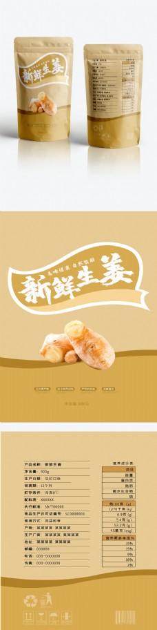 简约小清新生姜食品包装袋设计