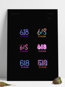 618购物节创意618矢量文字元素