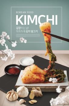 韓國料理海報