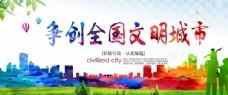 争创全国文明城市海报