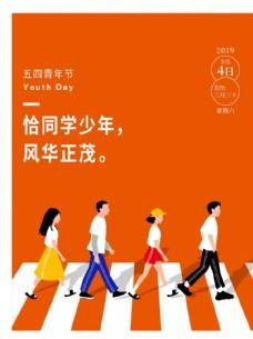 五四青年节 橙色海报 插画 人