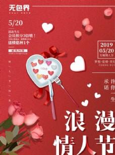 520爛漫情人節海報