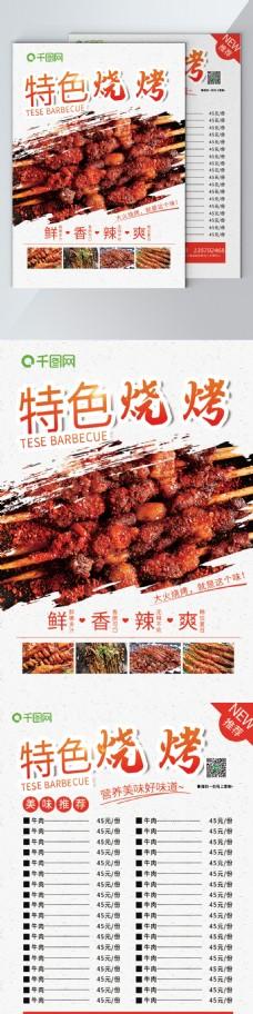 餐饮特色烧烤宣传单