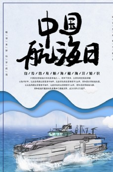 中國航海日