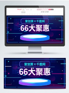 聚划算66大聚惠banner故障艺术海报