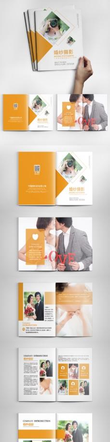 橙色简约时尚大气婚庆婚纱摄影整套宣传画册