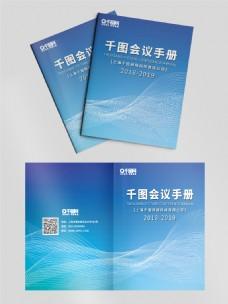 蓝色简约线条渐变科技光效商务会议手册画册