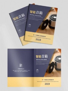 简约大气智能音箱画册封面设计