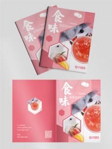 美食画册封面(2)