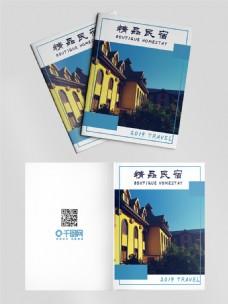简约风民宿旅行旅游画册封面