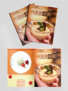 甜点美食唯美画册