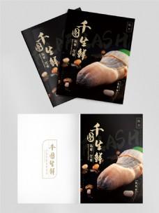 生鲜食品画册封面设计
