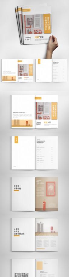 简约黄色消防手册