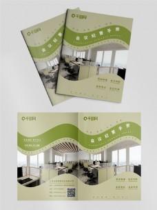 商务会议手册封面会议纪要手册