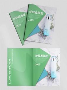 简约护肤产品宣传画册封面