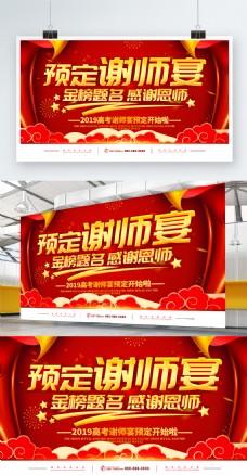 简约红色立体字预定谢师宴宣传展板