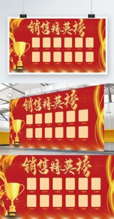 高端金属字大气红色销售精英榜业绩榜展板