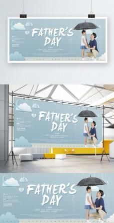 蓝色卡通手绘父亲节节日展板