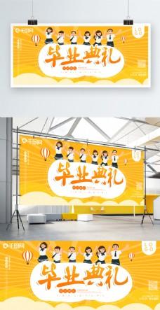 原创字体毕业典礼幼儿园卡通可爱黄色展板