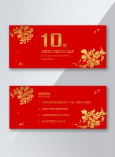 中国风店铺优惠券模板设计