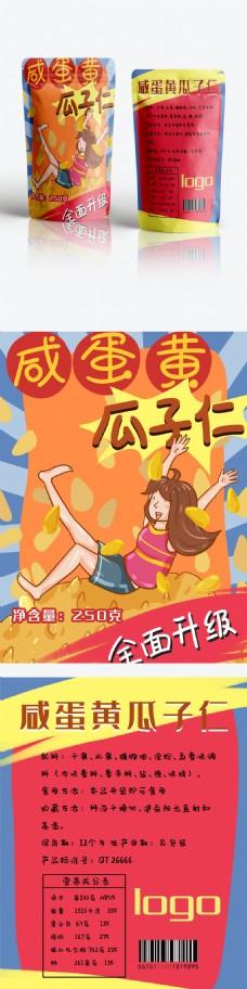 零食包装坚果系列瓜子卡通女生跌倒在瓜子堆