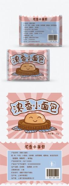 手绘简约包子可爱面包食品包装