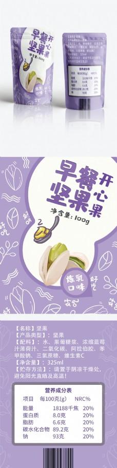 小清新手绘可爱卡通坚果开心果零食包装