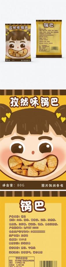 卡通可爱Q版人物孜然味锅巴食品包装