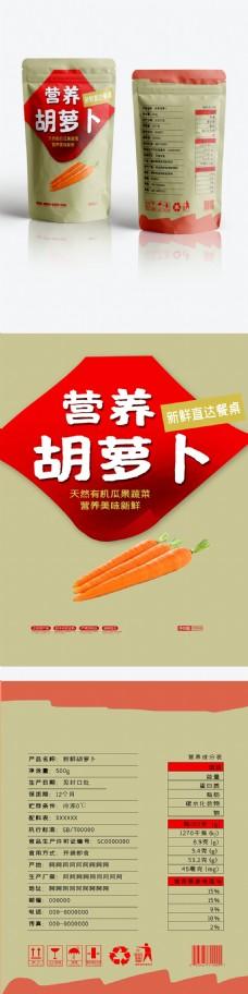 绿色大气胡萝卜蔬菜包装袋