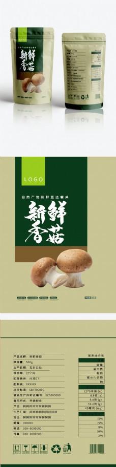 清新绿色香菇包装袋设计