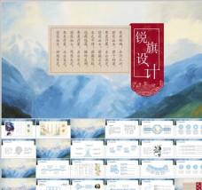 中国风设计PPT