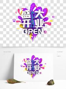 白色盛大开业字体设计