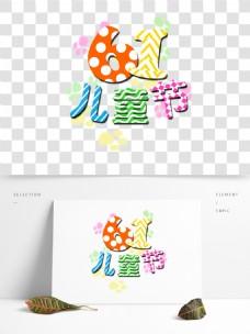缤纷61儿童节字体设计