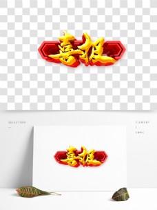 金色喜报字体设计