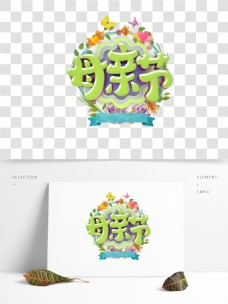 母亲节花朵字体设计
