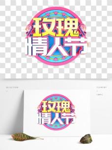 粉色爱心玫瑰情人节字体设计