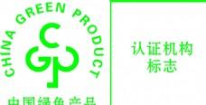 中国绿色产品