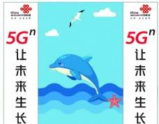 聯通 5G 標識 應用 貼紙